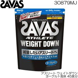 明治 SAVAS ザバス アスリート ウェイトダウン ヨーグルト風味 ソイプロテイン 45食分 CZ7052 30879MJ