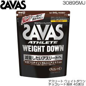 SAVAS ザバス アスリート ウエイトダウン チョコレート風味 945g 45食分 CZ7054 30895MJ