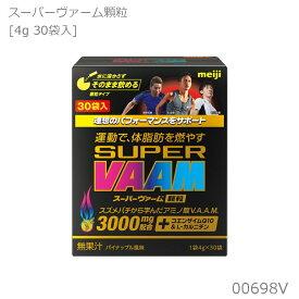 スーパーVAAM 顆粒 4g×30袋入 ヴァーム 00698V