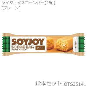 大塚製薬 SOYJOY ソイジョイ スコーンバー プレーン 25g×12本セット OTS35141