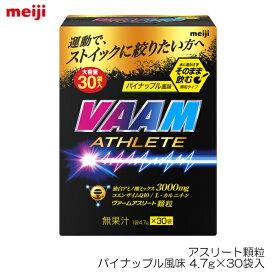 VAAM ヴァーム アスリート顆粒 パイナップル風味 4.7g×30袋入 04001V