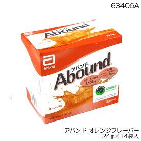 【1袋添付キャンペーン】アバンド オレンジフレーバー 24g×14袋入 63406A