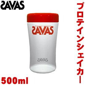 【48009MJ】SAVAS(ザバス)プロテインシェーカー