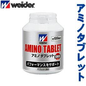 weider ウイダー アミノタブレット(390g) アミノ酸 ペプチド C6JMM46200