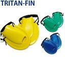 【水泳練習用具】【SOL20110】ソルテック TRITAN-FIN(新トライタンフィン)水泳トレーニングフィン[水泳 フィン 特殊形…