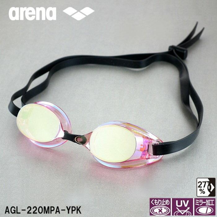 【水泳ゴーグル】【AGL-220MPA-YPK】ARENA(アリーナ)ノンクッションスイミングトレーニング用ゴーグル TOUGH STREAM(タフストリーム)ミラータイプ[スイミング/水泳/競泳トレーニング用/レーシング/クッションなし]
