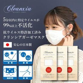 抗ウイルスマスク 抗ウイルス特許加工済素材 布マスク 日本製 抗ウイルス 洗える 肌に優しい 不織布マスクの替わりに【お得3枚セット<サイズ選択自由>】【生地に触れるだけで99%以上のウイルスが5分以内に減少】【送料無料】