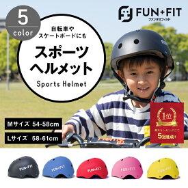 【FUN+FIT(ファンタスフィット)】ヘルメット 子供用 自転車 サイズ調整可能 スポーツヘルメット キッズヘルメット 送料無料 キックボード スケートボード アウトドアスポーツ 保護用ヘルメット 小学生 男の子女の子 大人兼用