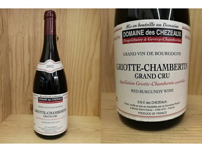 [2002] グリオット・シャンベルタン (ドメーヌ・デ・シェゾー/ポンソ)Griotte Chambertin (Domaine des Chezeaux/Ponsot)