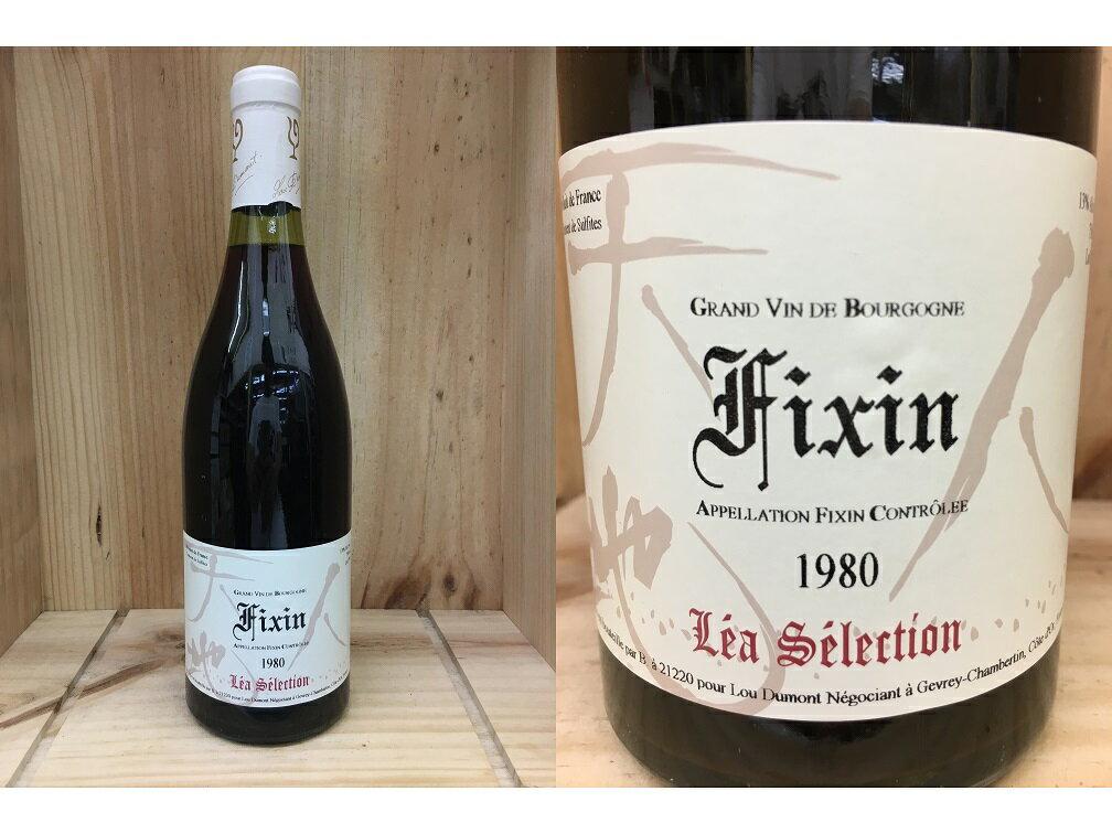 """[1980] フィサン""""レア セレクション""""(ルー デュモン)FIXIN Lou Dumont LEA Selection フィクサン"""