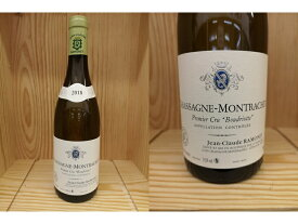 """18:[2018] シャサーニュ・モンラッシェ 1er """"ブドゥリオット"""" ブラン(ジャン・クロード ラモネ)Chassagne Montrachet 1er Cru """"Boudriottes"""" Blanc (Jean Claude Ramonet) ブードリオット"""