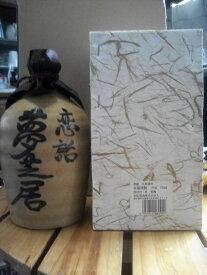 【アウトレット(量不足)】源蔵 九州徳利 「恋話夢芝居」 若松酒造株式会社