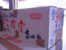 二階堂酒造 吉四六 瓶 25% 720ml ケース販売(10本入り)