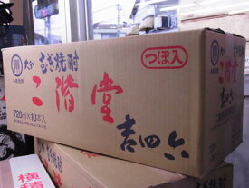 ★ 二階堂酒造 吉四六 陶器(壺) 25% 720ml ケース販売(10本入り) ★