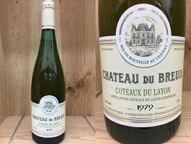 [1979] コトー・デュ・レイヨン (シャトー・デュ・ブルイユ)Coteaux du Layon (Chateau du Breuil)