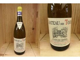 OK:白14:[2014] コート・デュ・ローヌ ブラン(シャトー・デ・トゥール) Cotes du Rhone Blanc (Chateau des Tours)