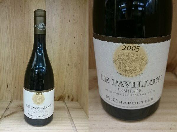 """[2005] エルミタージュ・ルージュ """"パヴィヨン"""" 赤 (シャプティエ)Ermitage Rouge """"Le Pavillon"""" (Chapoutier)"""