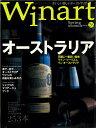 ワイナート 26号(2005年4月号)特集:オーストラリア