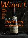 ワイナート 55号(2010年3月号)特集:グラン・クリュ昇格を目指す ブルゴーニュ ニュイ・サン・ジョルジュ