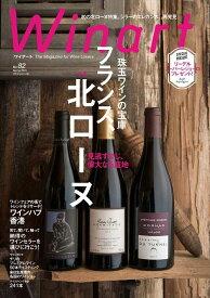 ワイナート 82号(2016年4月号)特集:珠玉ワインの宝庫 フランス 北ローヌ 見逃すまじ、偉大なる産地