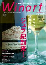 ワイナート 85号(2017年1月号)特集:フランス 世界を席巻 ジュラ紀到来!