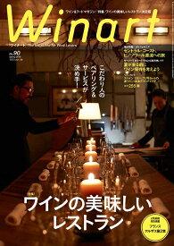 ワイナート 90号(2018年4月号)特集:こだわり人のペアリング&サービスが決め手! ワインの美味しいレストラン