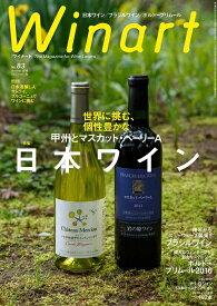 ワイナート 83号(2016年7号)特集:日本ワイン 世界に挑む、個性豊かな甲州とマスカット・ベーリーA