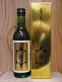清泉 亀の翁 純米大吟醸 くらしっく 355ml 三十年熟成 【新潟県・久須美酒造】