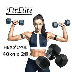 HEXダンベル40kg 2個セット(六角・ヘックスダンベル)【FitElite(フィットエリート)】固定式