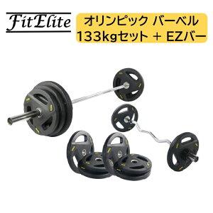 オリンピックバーベル133KGセット(バーベルプレート+バーベルシャフト)+EZバー付き【FitElite(フィットエリート)】