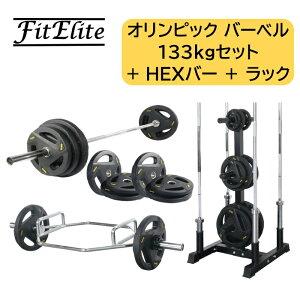 オリンピックバーベル133KGセット(バーベルプレート+バーベルシャフト)+HEXバー+プレートラック付き【FitElite(フィットエリート)】