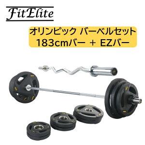 オリンピックバーベル83KGセット(183cmシャフト+プレート)+EZバー【FitElite(フィットエリート)】