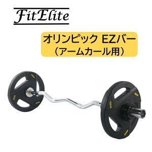 オリンピック EZバー/Wバー/Wシャフト アームカール用【FitElite(フィットエリート)】