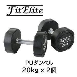 プログレード ダンベル 20kg 2個セット(PUダンベル)【FitElite(フィットエリート)】固定式