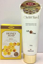 ●2個セット●クリーンナビアクアモイスチャーゲル120g×2個セットさらに、自然派ハチミツ洗顔石鹸80g(泡立てネット入り)1個プレゼント!!