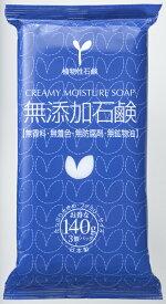 植物性石鹸【無香料・無着色・無防腐剤・無鉱物油・お徳用!!】クリーミーモイストソープ 無添加石鹸 140g×3個入