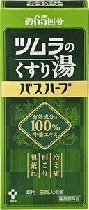 【ワケあり】●単品●送料込ツムラのくすり湯バスハーブ650ml(約65回分)医薬部外品