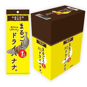 まるごと1本分ドライバナナ25g(1箱20本入り)砂糖不使用無添加 [Wincube]