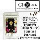 【チョコサプリ】GI26(ダーク5個)【100%プレミアムベルギーチョコレート】[低GIチョコ]