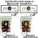 【チョコサプリ】GI26&GI36(15個/選べるダーク&ミルク)【100%プレミアムベルギーチョコレート】[低GIチョコ] /送料無料