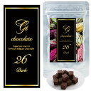 GI26(ダーク5個)【100%プレミアムベルギーチョコレート・チョコサプリ】[低GIチョコ]