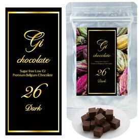GI26(ダーク5個)100%プレミアムベルギーチョコレート・チョコサプリ[低GIチョコ]