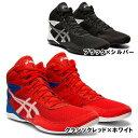 アシックス レスリングシューズ ボクシングシューズ マットフレックス6 MATFLEX (24.5cm〜29.0cm) [asics] 筋トレ …