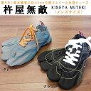 シューズ型足袋 杵屋無敵 KINEYA MUTEKI (メンズサイズ) 【当店在庫品】 [きねや足袋]