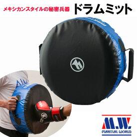 ドラムミット [MARTIAL WORLD マーシャルワールド] パンチングミット KO養成 パンチ力強化