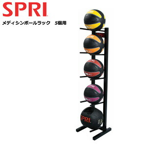 【在庫あり】メディシンボールラック 5個収納可 [SPRI スプライ] フィットネス トレーニング