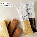 [長良園]ボタニカル プロテインバー ソイコンセプト SOY Concept ビーガン対応〔カカオ味、アーモンド味〕(1ケース12…