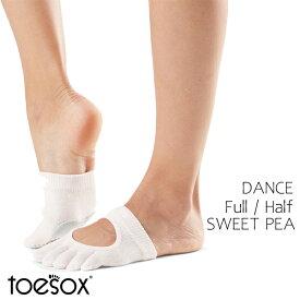トゥーソックス Releve Sweet Pea 5本指靴下 滑り止め(20.0〜24.5cm)Full/Half【2点までメール便可】 [ToeSox] ※返品・交換不可※ オーガニックコットン