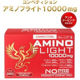コンペティションアミノフライト10000mg(30本入り)[AMINO FLIGHT]