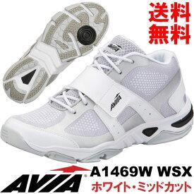[AVIA]アビア フィットネスシューズ A1469W WSX〔ホワイト〕ミッドカット(22.5〜28.0cm/レディース/メンズ)【17FW09】【アヴィア正規品】/送料無料